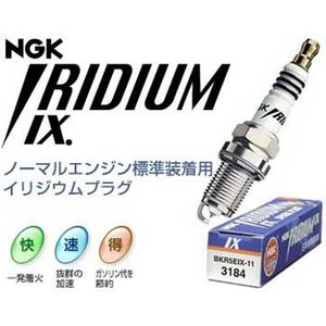 【○在庫あり→9月21日出荷】NGK CR7HIX(イリジウムIXプラグ)×4本SET NGK3485|partsboxsj