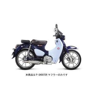 武川 P-SHOOTERマフラー(キャブトンスタイル)(政府認証)   スーパーカブC125 SP04-02-0301|partsboxsj