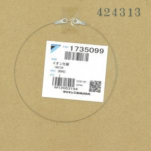 ダイキン DAIKIN 空気清浄機用イオン化線 1735099