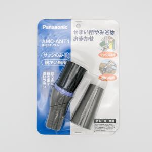 パナソニック Panasonic 掃除機用手ぼうきノズル AMC-ANT1