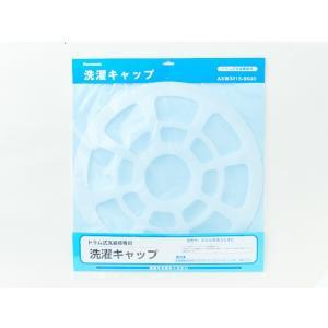 パナソニック Panasonic 洗濯乾燥機用洗濯キャップ AXW3215-9SG0