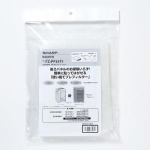 シャープ SHARP 空気清浄機/加湿空気清浄機用使い捨てプレフィルター(6枚入) FZ-PF51F1 partscom