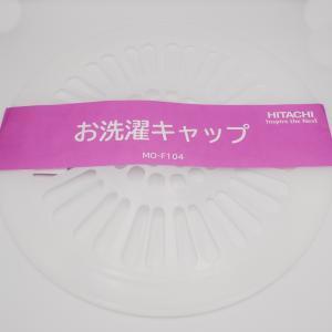 日立 HITACHI 洗濯機用お洗濯キャップ104 MO-F104-001