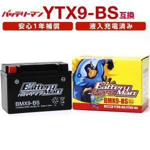 バッテリーマン バイク 密閉型MFバッテリー (メンテフリー) BMX9-BS(YTX9-BS 互換)(液入充電済)  スペイ|パーツダイレクトPayPayモール店