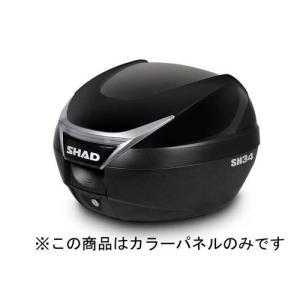 SH34専用カラーパネル ブラックメタル SHAD(シャッド)