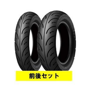 チューブレスタイプ 【セット売り】D307 90/90-10 50J 100/90-10 56J 前後セット DUNLOP(ダンロップ) チ...|partsdirect