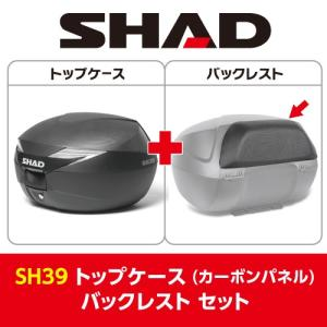 【セット売り】SH39 トップケース ブラック バックレスト セット