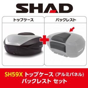 在庫限り 【セット売り】SH59X トップケース アルミパネル バックレスト セット SHAD(シャッド) 59L 1セット|partsdirect