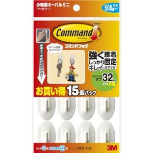取寄 CM31-KI15 コマンドフックお買い得パック小物用アイボリー フック15個・タブS32枚入...