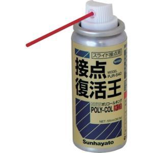 ●ボリューム・ピンジャック・コネクタ等の接触不良および再酸化の防止。