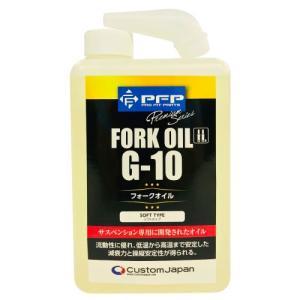 フォークオイル G10 1L PFP 非水溶性
