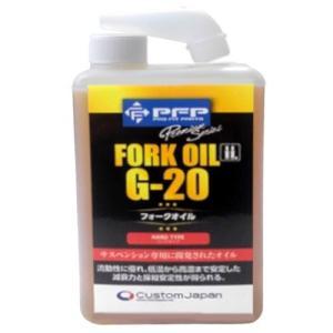 フォークオイル G20 1L PFP 非水溶性