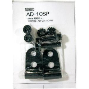 AD-10SP AD-10SP 10mm 変換キット 旭風防(af) 1セット