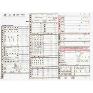 書類・車検関連 K9S 自動車注文書 Ener...の詳細画像2