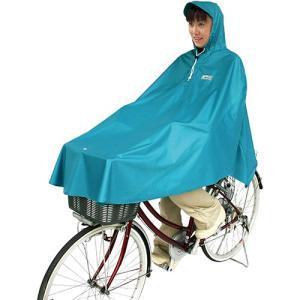 自転車屋さんのポンチョ ターコイズ MARUTO(マルト)