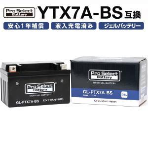 YTX7A-BS互換 GL-PTX7A-BS