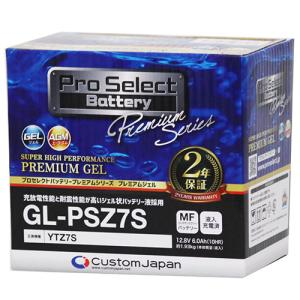 YTZ7S互換 GL-PSZ7S