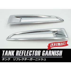 タンク TANK リア リフレクター ガーニッシュ カバー メッキ 外装 パーツ クリックポスト送付