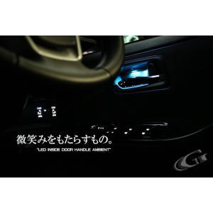 グラージオ シーオー LED インサイドドアハンドルアンビエント A 50系プリウス/C-HR/60系ハリアー|partshouse04