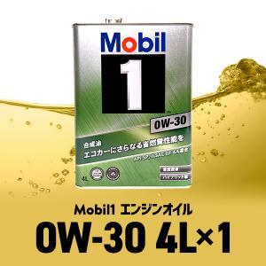 モービル1 Mobil1 エンジンオイル SN/GF-5 0W-30/0W30 4L缶 送料サイズ60|partskan