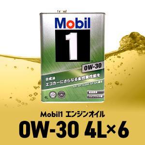 モービル1 Mobil1 エンジンオイル SN/GF-5 0W-30/0W30 4L缶 6本セット 送料サイズ60|partskan