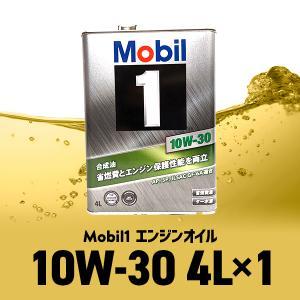 モービル1 Mobil1 エンジンオイル SN/GF-5 10W-30/10W30 4L缶 送料サイズ60