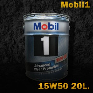 モービル1 Mobil1 エンジンオイル SN 15W-50/15W50 20L缶 送料サイズ60|partskan