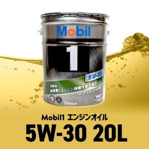 モービル1 Mobil1 エンジンオイル SN/GF-5 5W-30/5W30 20L缶 送料サイズ60