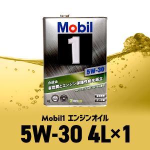 モービル1 Mobil1 エンジンオイル SN/GF-5 5W-30/5W30 4L缶 送料サイズ60