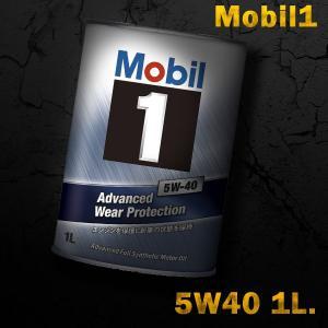 モービル1 Mobil1 エンジンオイル SN 5W-40/5W40 1L缶 送料サイズ60|partskan