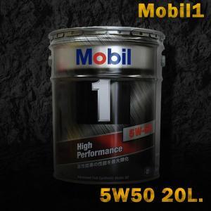 モービル1 Mobil1 エンジンオイル SN 5W-50/5W50 20L缶 送料サイズ60