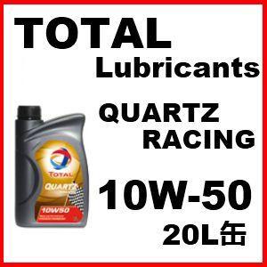TOTAL トタル エンジンオイル QUARTZ RACING 10W-50 / 10W50 20L缶 ペール缶 送料 60サイズ