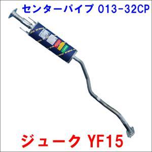 HSTセンターパイプ 013-32CP  ジューク YF15 車検対応|partsking