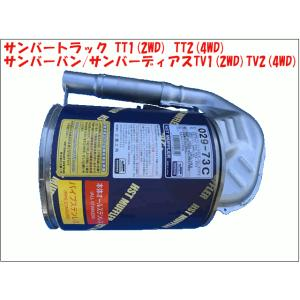 サンバートラック TT1 TT2  サンバーバン/ディアス TV1 TV2 HST製 触媒付マフラー...