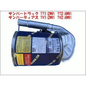 サンバートラック TT1 TT2 サンバーバン サンバーディアス TV1 TV2 HST製 触媒付マ...