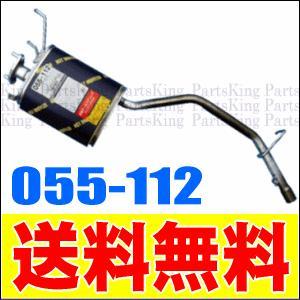 マフラー 055-112 ハイゼットトラック S100C S100P S100CT S110C S110P S110CT (除EFI)|partsking