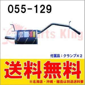 ダイハツ ハイゼット S200C,S200P,S210C,S210P 補修マフラー 055-129|partsking