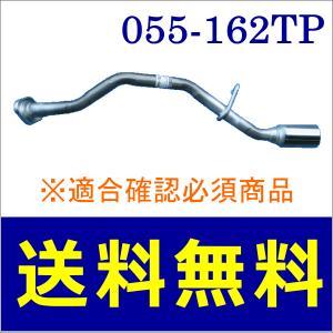 HSTテールパイプ 055-162TP ムーヴ L150S L160S 適合確認必須商品|partsking