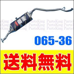 マフラー 065-36 ミニキャブトラック U41T(2WD),U42T(4WD),ミニキャブ Pバン,U41TP(2WD),U42TP(4WD)|partsking