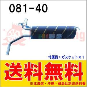 マフラー バモス HM2(4WD) 081-40 HST製