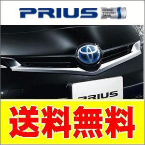 トヨタ純正 メッキグリルガーニッシュ 08423-47030 プリウス ZVW30 送料無料|partsking