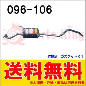 マフラー エブリイワゴン DA64W 096-106|partsking