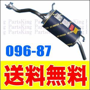 マフラー 096-87 キャリイトラック DA52T,DB52T,DA62T|partsking