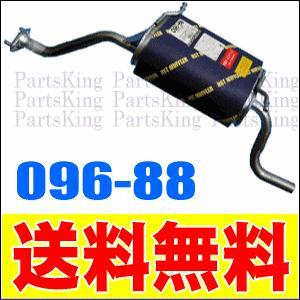 マフラー 096-88 エブリイバン,エブリーバン DA52V,DB52V,DA62V|partsking