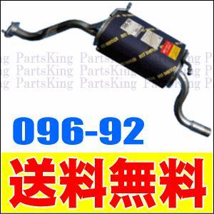 マフラー 096-92 エブリイバン,エブリーバン DA52V,DB52V,DA62V (ターボ)|partsking