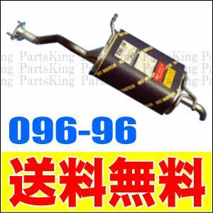 マフラー 096-96 キャリイトラック,キャリートラック DA63T|partsking