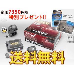 LEDスキャナー付 VISION 1480B カーセキュリティ スバル レヴォーグ|partsking