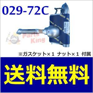 マフラー サンバー トラック TT1 TT2 TV1 TV2 029-72C|partsking