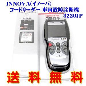 INNOVAコードリーダー3220JP 車両故障診断機 即日発送 partsking