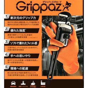 Grippaz グリッパーズグローブ Mサイズ 37002 1箱(50枚入り) 左右兼用パイダーフリーニトリルグローブ ゴム手袋|partsking|03